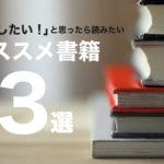 「複業を始めるぞ!」と思い立ったら? 最初に読むべき基礎書籍3選 #dualwork