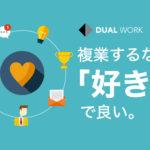 複業は「好き」で始めてOK。本領を発揮する仕事の選び方とは? #dualwork