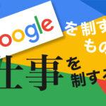 Googleを制するものが仕事を制する!複業者にオススメのGoogle3種の神器 #dualwork